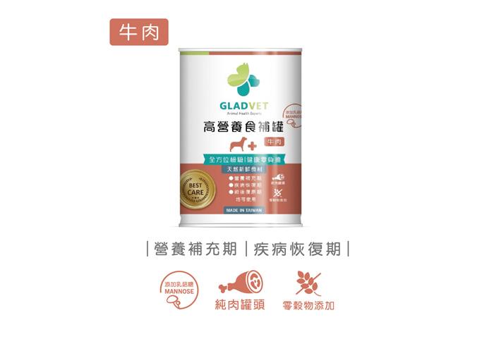 高營養食補罐系列-牛肉(單罐/整箱)