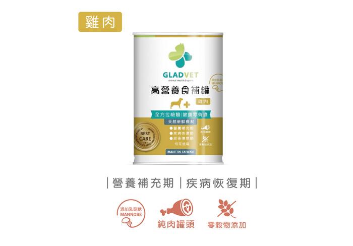 高營養食補罐系列-雞肉(單罐/整箱)
